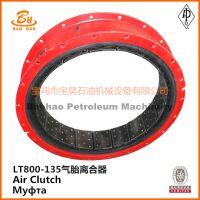 供应宝昊石油机械-LT800/135-普通型气胎离合器【价格电议】