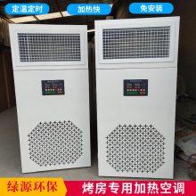 批发烤漆房原厂配件 加热空调 热空调 升温快 安装简单 热风机