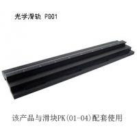 光学滑轨 PG01-(500-2000)品牌 派迪威