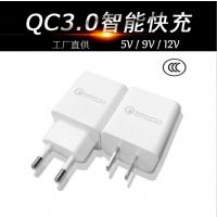 公模旅充外壳QC3.0充电器 手机智能快充充电器 厂家批发 中规 欧规 MOMOHO