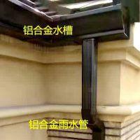 济南别墅铝合金落水管,金属天沟彩铝雨水槽排水系统