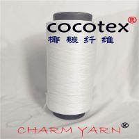 椰碳丝、椰碳纱线、cocotex、太仓舫柯提供椰碳系列、DTY、FDY、纱线
