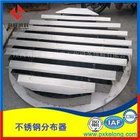 槽盘式汽液分布器 进料分布器 回流分布管