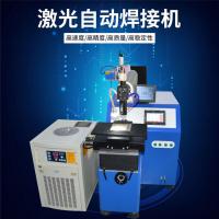 激光自动焊接机光纤传输脉冲不锈钢无缝焊