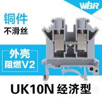 厂家接线端子直销,望博UK-10N经济不滑丝,成套通用导轨式端子排,USLKG对地接线连接器