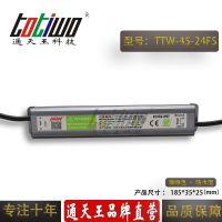 通天王24V1.875A(45W)咖啡色户外防水LED开关电源 IP67恒压直流