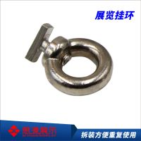展会吊环挂布 圆形挂环T型螺栓 八棱柱柱固定螺丝 层板托展会挂环