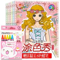 赠送蜡笔全套6册公主百变涂色秀 美少女涂色书3-8岁女孩学画本