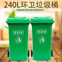 黄冈户外垃圾桶大号带盖环卫垃圾箱公用室外物业果皮箱挂车桶塑料垃圾桶分类垃圾桶 240L绿色多少钱一个