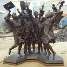 公园景观玻璃钢铸铜雕大学生造型塑像扔博士帽模型学校学生形象摆件