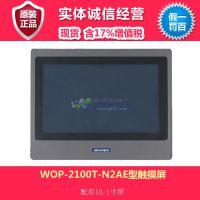 研华 WOP-2100T-N2AE型触摸屏