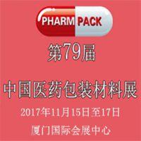 2017第79届中国医药包装材料展(PHARMPACK)