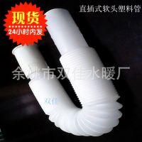 浙江下水管厂家直销、双佳新颖钢丝伸缩管、塑料管、PE万能胶头脸盆下水管