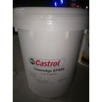 嘉实多切削液 Castrol Clearedge EP690水溶性切削液