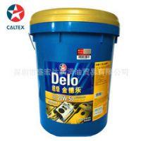 加德士超级金德乐CI-4 多级机油SAE 20W-50 (Delo Gold Ultra)