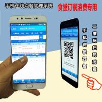 微信订餐取餐系统系统