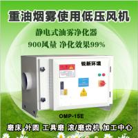 锐新环境 静电式油烟收集器 工业净化器 加工中心设备过滤器