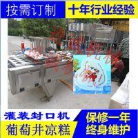 四川锦城记即食凉膏包装封口机 全自动灌装凉糕凉粉包装封口机