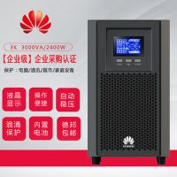 临江华为UPS电源 2000 G 20KRTL机架式UPS电源