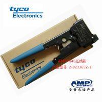 正品品质安普AMP端子压线钳 网线水晶头RJ45工具钳 8P网线压接钳子
