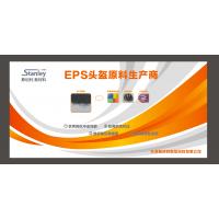 厂家直销彩色发泡级聚苯乙烯EPS珠粒