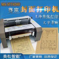 MASUNG美松智能MS-STT420II 法院卷宗封面打印机|支持数据库单张A4打印|热转印