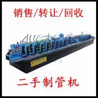 广东回收二手制管机械设备 圆管变方管成型设备 装饰管焊管机组