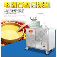 深圳早餐店用石磨豆浆机 旭众商用自动磨煮一体浆渣分离豆浆机