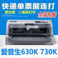 全新EPSON630K针式打印机爱普生630K打印机快递单打印机连打发票
