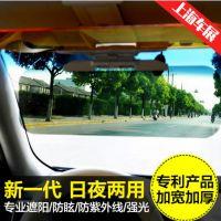 汽车用品夜视防炫目防远光灯眩光遮阳板日夜两用车载司机护目眼镜