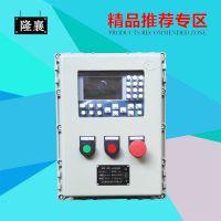 BXK隆襄防爆厂家直销高端定制防爆电控制箱仪表箱触摸屏箱
