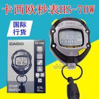 卡西欧秒表HS-70W-1DF防水跑表教练100道码表专业裁判计时器 正品