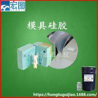 宏图硅胶厂家直销RTV硅橡胶用来复模的模具硅胶