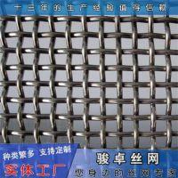 锰钢养猪轧花网 平纹编织装饰扎花网标准 加工定做