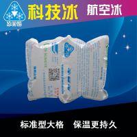 冰日记 生鲜 冻品 烘焙食材 运输配送 冷敷 一次性冰袋
