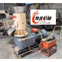 特价生物质木屑颗粒机 木材锯末树皮加工机械 木屑制粒机 牧龙厂家直销加工定制