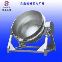 新品蒸汽夹层锅 全自动蒸煮锅 多功能夹层锅 厂家专供