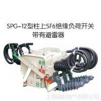 10KV柱上SF6六氟化硫负荷开关价格厂家