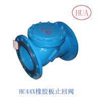 厂家直销HC44X(sfcv)法兰橡胶瓣止回阀 球铁橡胶瓣止回阀定制