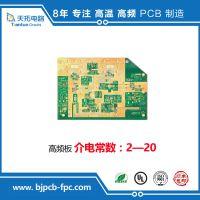 天线专用高频pcb电路板线路板罗杰i斯5880系列板厚0.508材料供应
