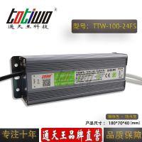 通天王24V4.17A(100W)咖啡色户外防水LED开关电源 IP67恒压直流