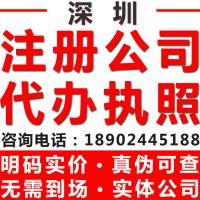 深圳代办营业执照,代开企业对公账户,个体户及公司注册!