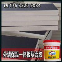 无机聚苯阻燃板聚氨脂胶 供应实用保温一体板胶水_使用时间长的保温板复合胶