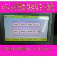 供应6AV6 545-0CA10-0AXO 维修6AV6545-0CA10-0AXO