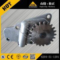 小松挖掘机配件PC60-7机油泵6204-51-1201全车配件正品