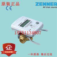 zenner真兰进口紧凑型电子热/冷量表配超声波流量计 DN15/20/25/32/40