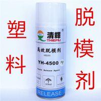 500ml脱模剂 油性离型剂 环保脱模剂