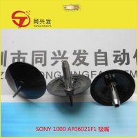 优质黑材陶瓷头 AF06021F1吸嘴 A-1081-496-B/A-1081-496-C