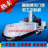 供应佛山顺德五轴联动龙门数控机床小型数控龙门加工中心台湾高速龙门加工中心60米五轴加工中心