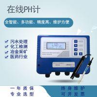 PH计工业在线 PH计酸度计 在线ph监测仪PH/ORP计 PH控制器PH电极
